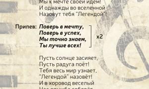 Гимн фестиваля