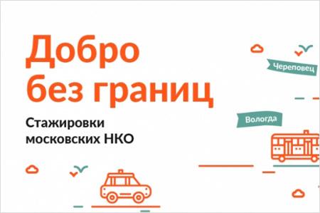 ПОСТ-РЕЛИЗ Презентации проекта «СТАЖИРОВКИ НКО» 2018 года.