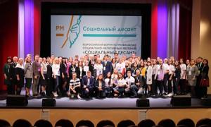 Всероссийский форум «Социальный десант»