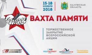Всероссийская акция «Вахта Памяти - 2018»