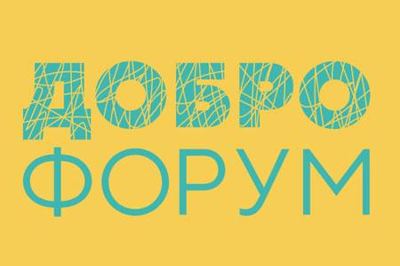 Завершился 14 ноября в восьмой раз Северной столице крупнейший форум в сфере добровольчества «Доброфорум 8.0»