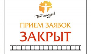 Прием заявок на участие в фестивале