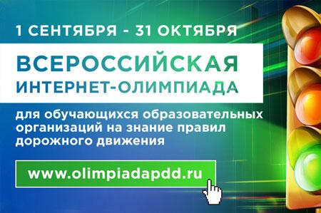 Всероссийская интернет-олимпиада на знание правил дорожного движения
