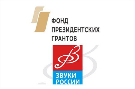 Фонд поддержки развития детей «Ты-легенда» выиграл президентский грант и будет проводить фестиваль «Звуки России»!