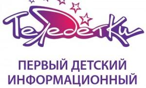 Телеканал Теледетки